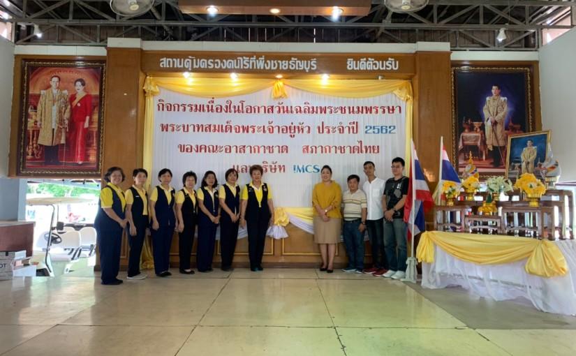 คณะอาสากาชาด สภากาชาดไทยและบริษัท IMCS จัดเลี้ยงอาหารกลางวัน